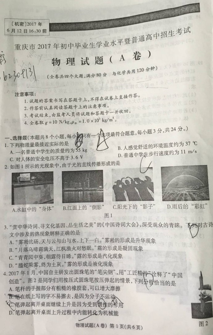 2017重庆中考物理A卷试题及答案解析(图片版无答案)