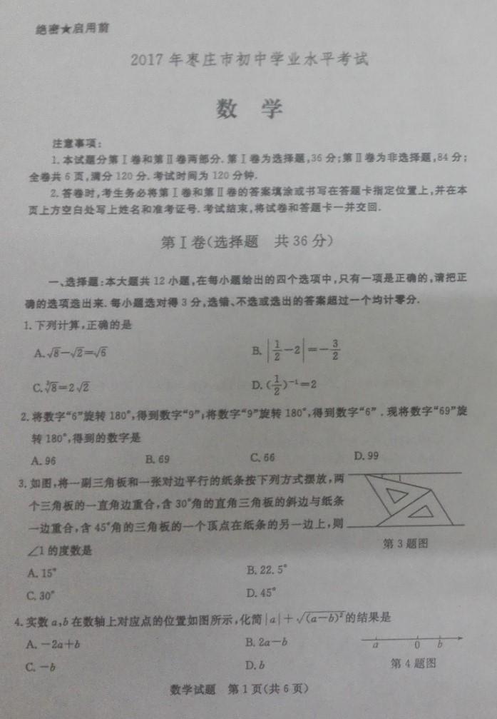 2017枣庄中考数学试题及答案解析(图片版含答案)