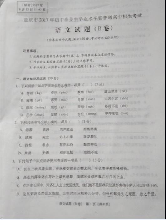 2017重庆中考语文试题及答案解析(B卷图片版无答案)