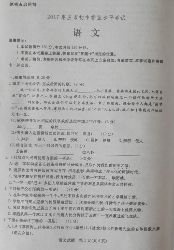 2017枣庄中考语文试题及答案解析(图片版含答案)