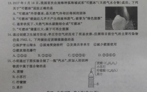 2017枣庄中考化学试题及答案解析(图片版含答案)