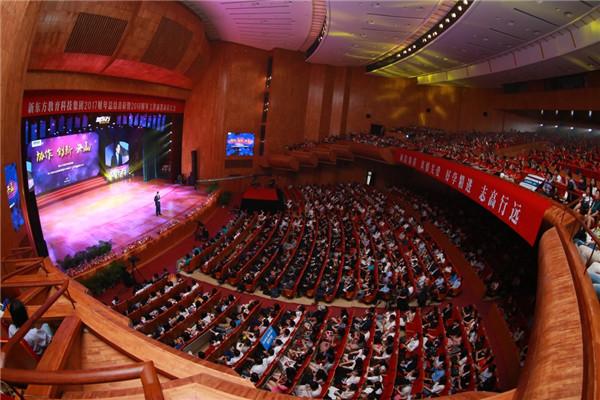 新东方2017财年总结表彰暨2018财年工作部署动员大会在京隆重召开