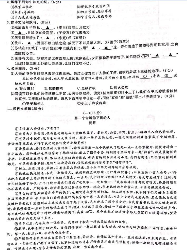 2017丽水中考语文试题及答案解析(图片版含答案)