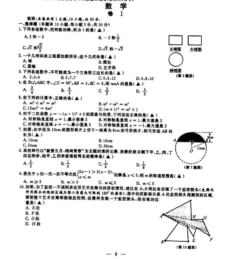 2017金华中考数学试题及答案解析(图片版含答案)