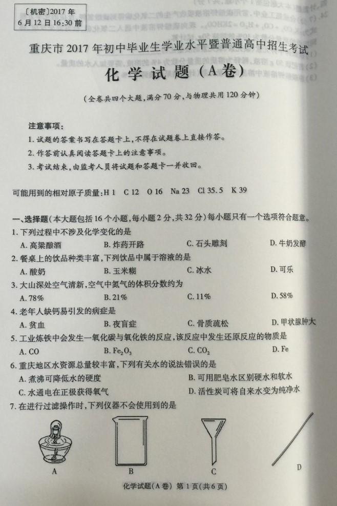 2017重庆中考化学A卷试题及答案解析(图片版无答案)