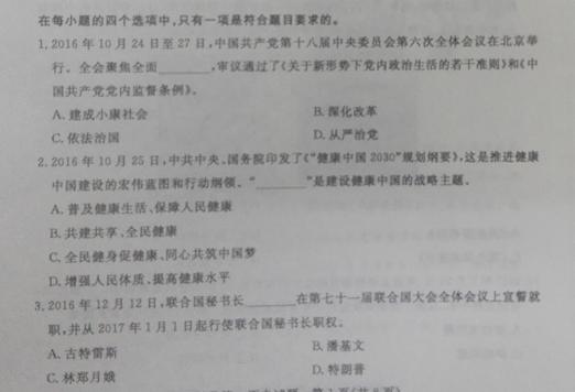 2017枣庄中考思品试题及答案解析(图片版含答案)
