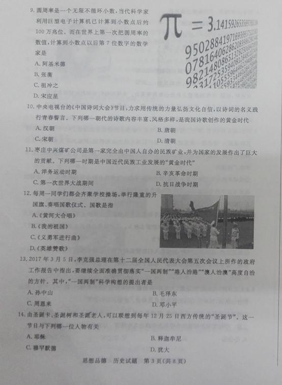 2017枣庄中考历史试题及答案解析(图片版含答案)