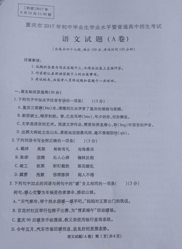 2017重庆中考语文A卷试题及答案解析(图片版无答案)