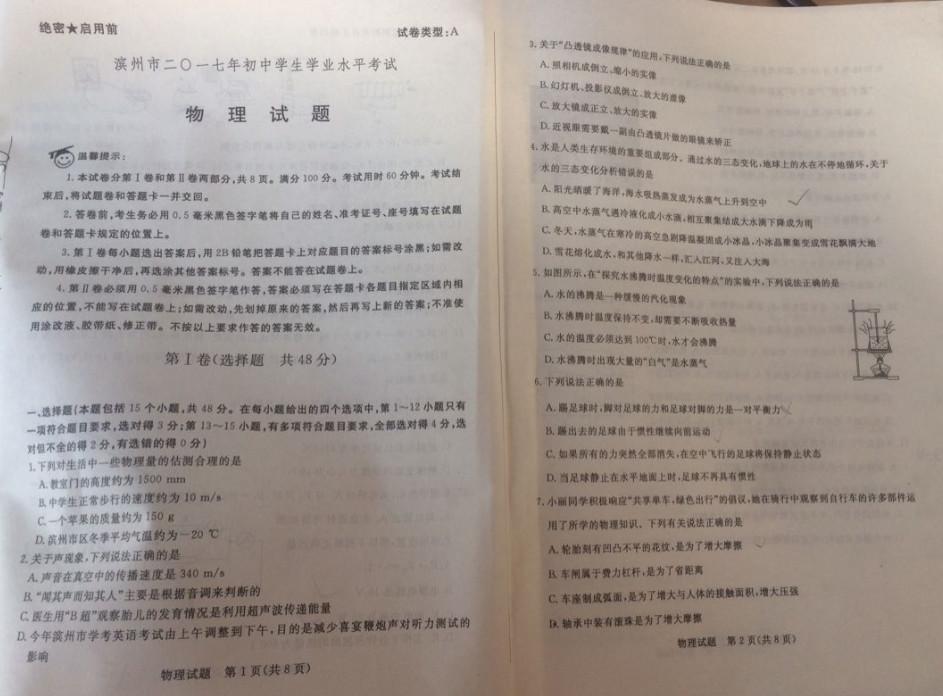 2017滨州中考物理试题及答案解析(图片版无答案)
