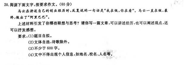 2017台州中考作文题目及范文点评:我在做,你在看
