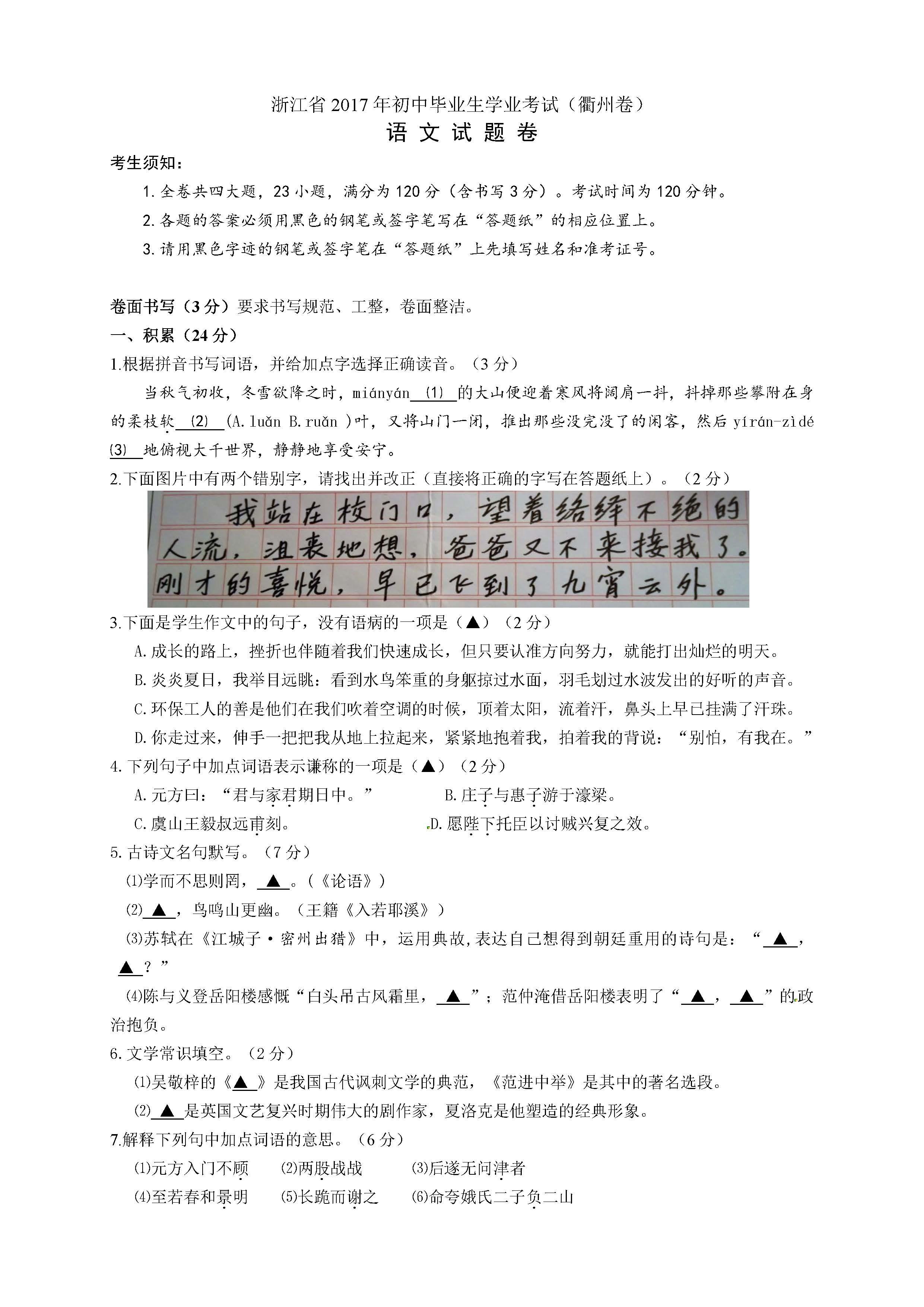 2017年衢州中考语文试题及答案解析(word版含答案)
