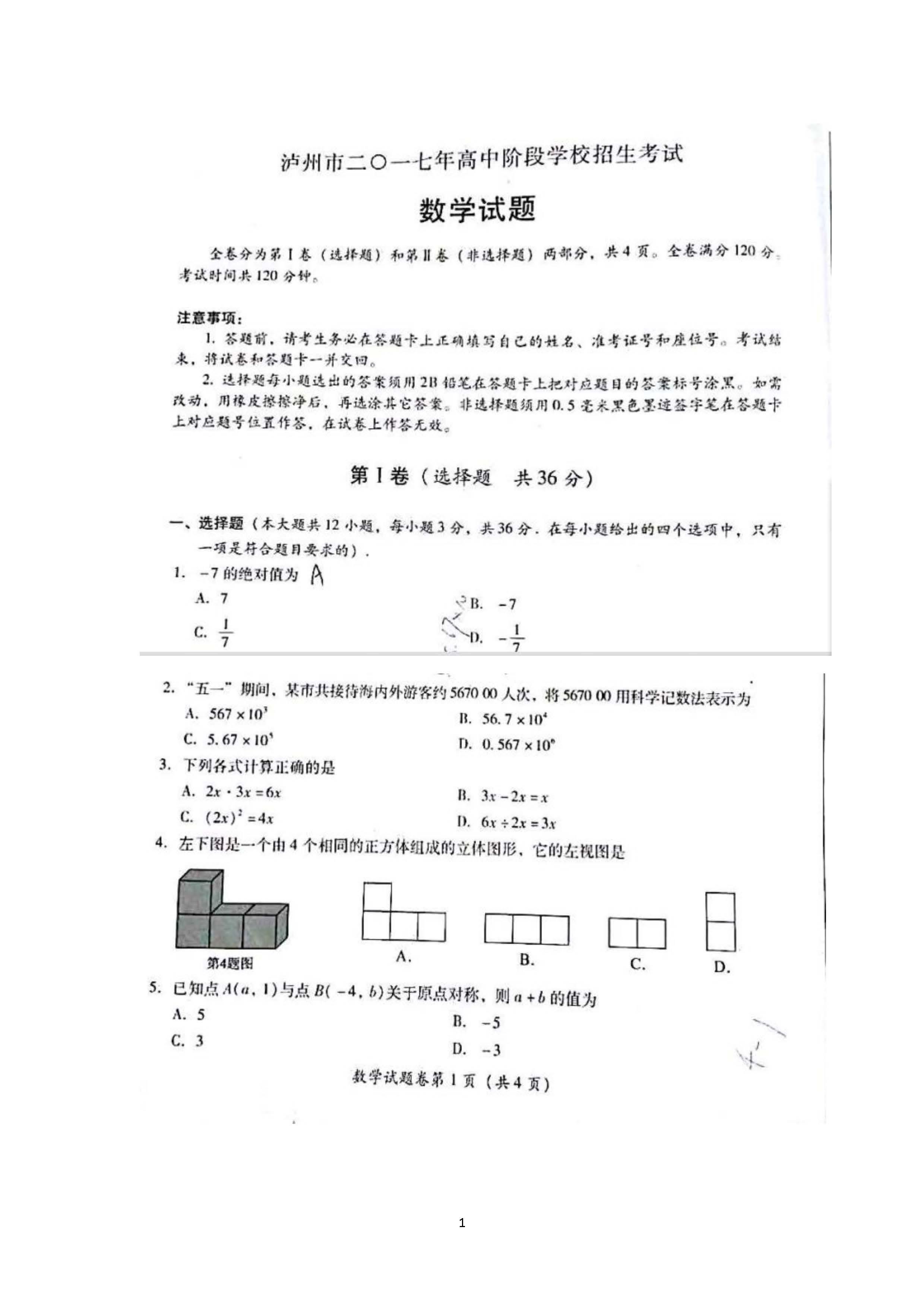 2017泸州中考数学试题及答案解析(图片版含答案)