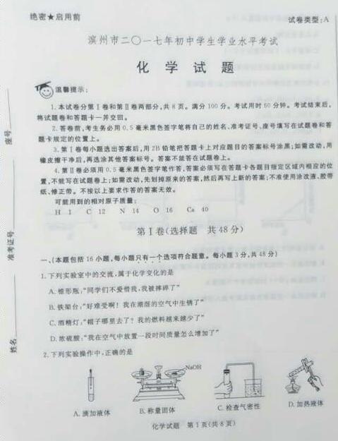 2017滨州中考化学试题及答案解析(图片版无答案)