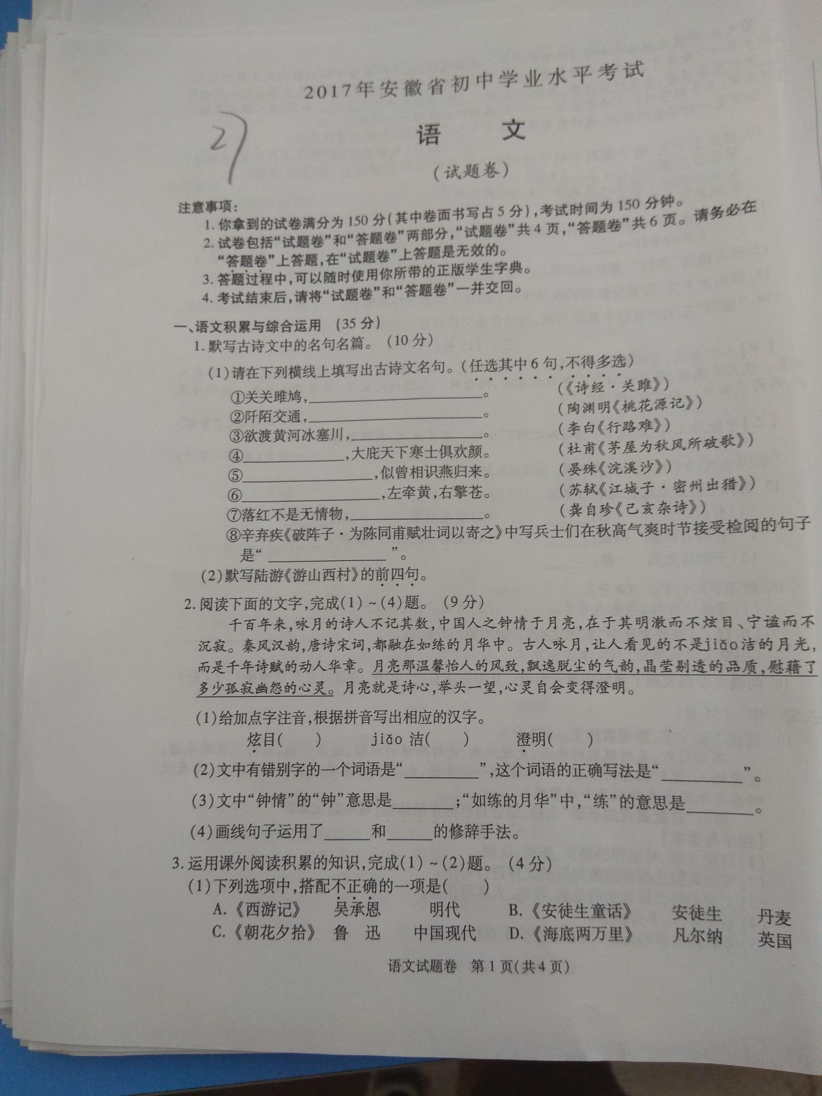 2017安徽中考语文试题及答案解析(图片版)