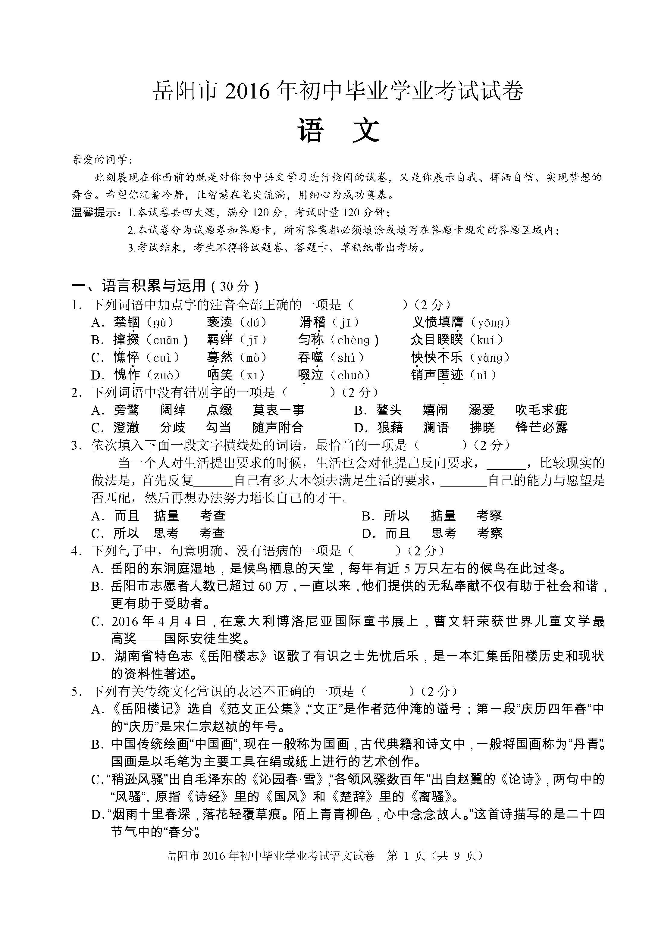 2017岳阳中考语文试题及答案解析(图片版含答案)