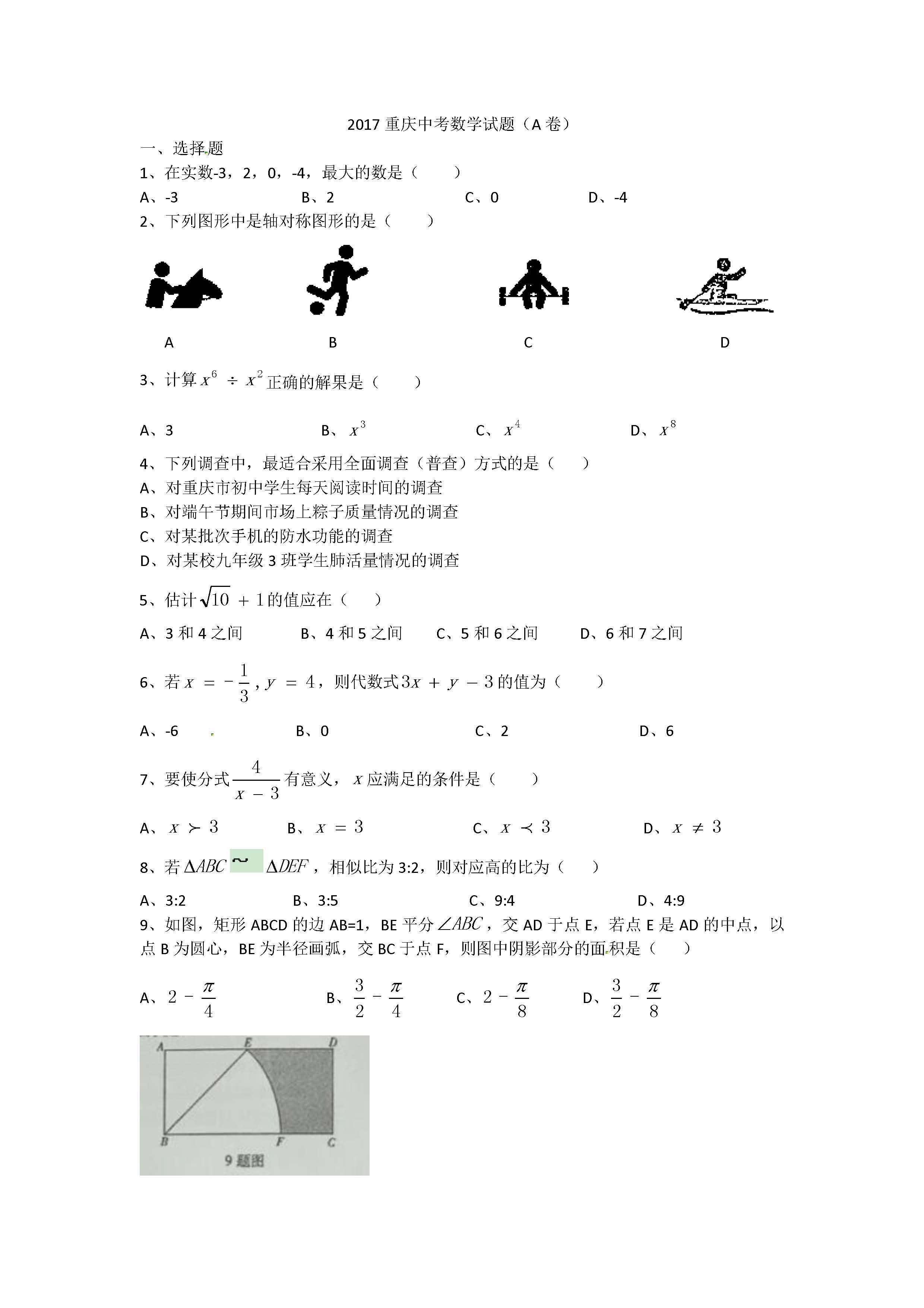2017重庆中考数学A卷试题及答案解析(word版含答案)