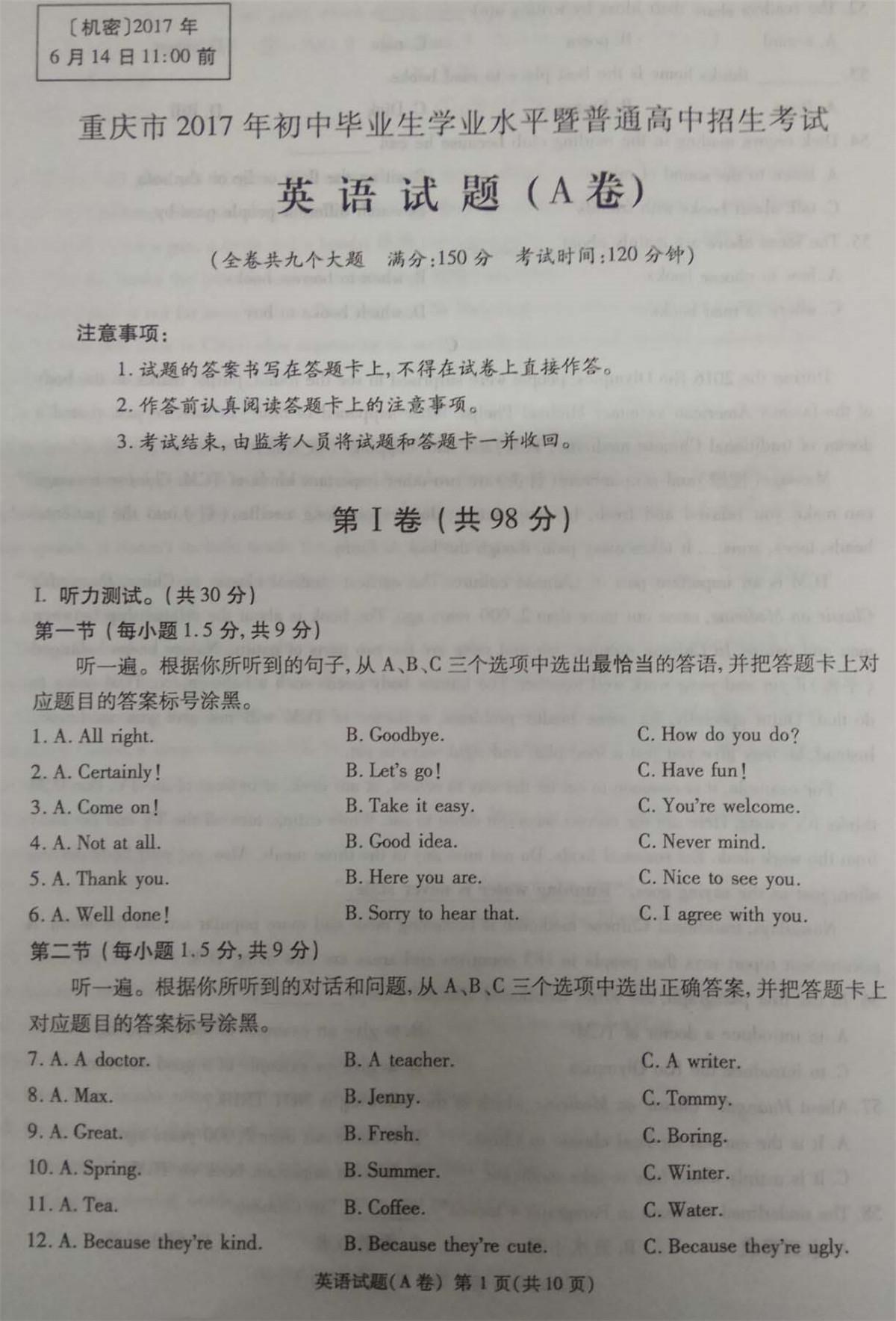 2017重庆中考英语A卷试题及答案解析(图片版含答案)