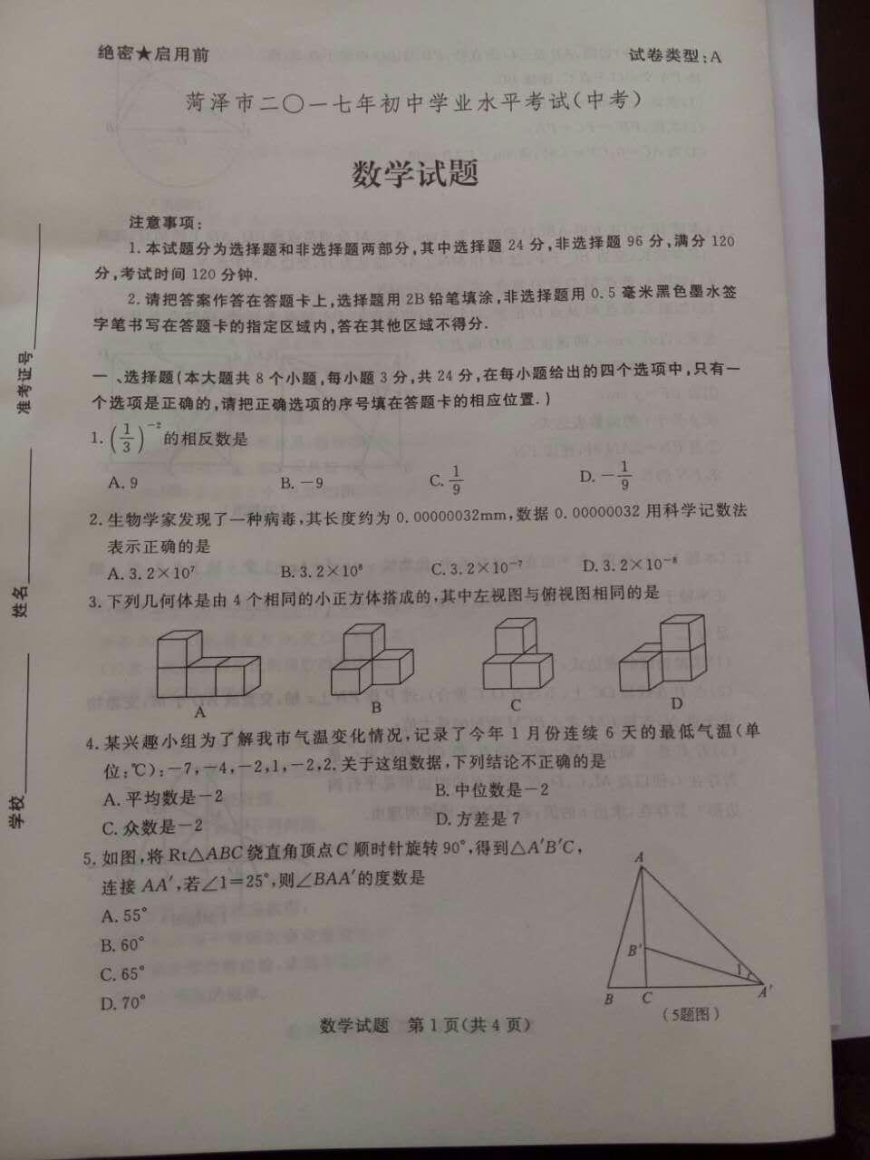 2017菏泽中考数学试题及答案解析(图片版无答案)