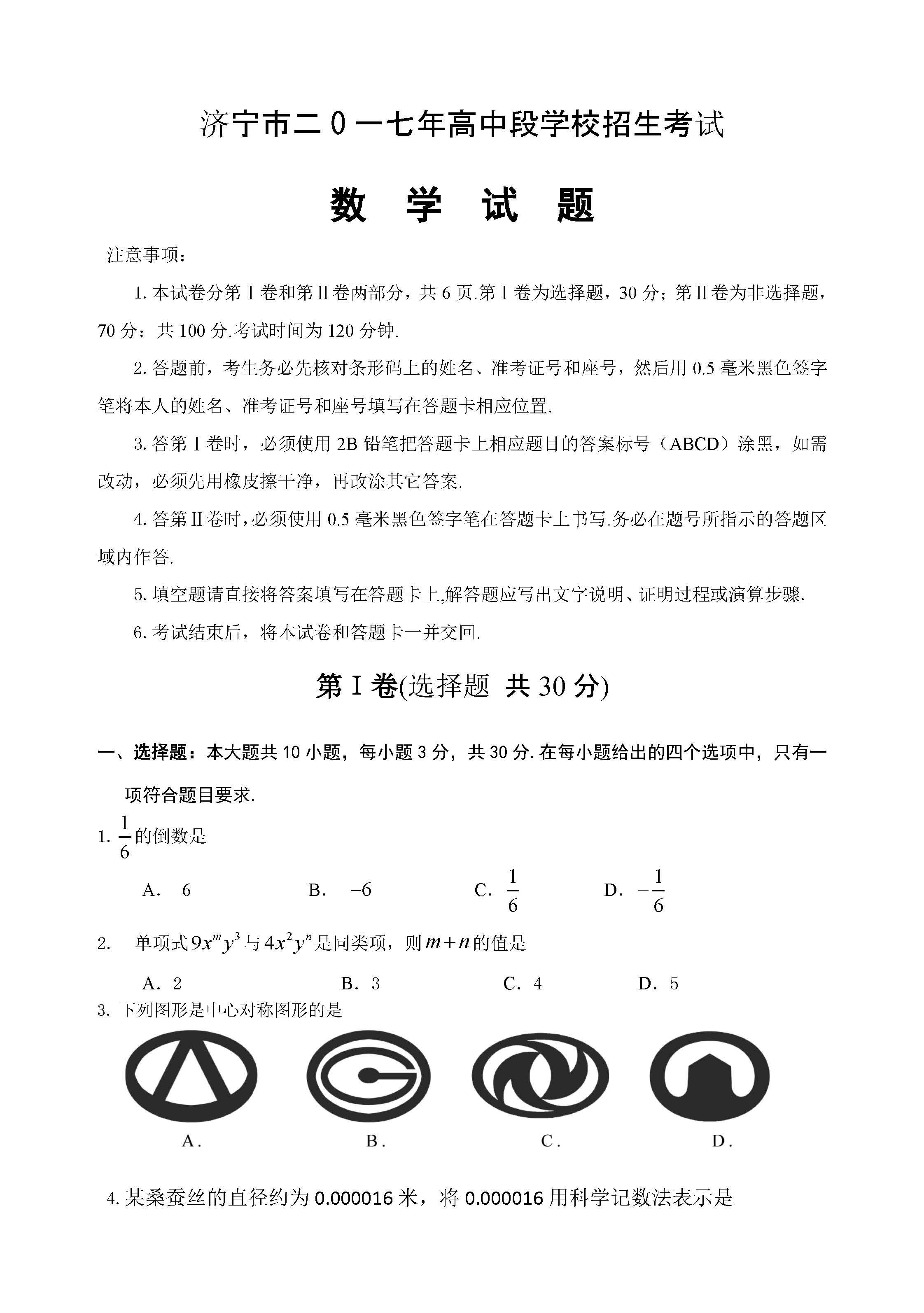 2017济宁中考数学试题及答案解析(word版含答案)