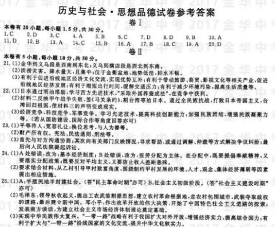 2017金华中考历史试题及答案解析(图片版)