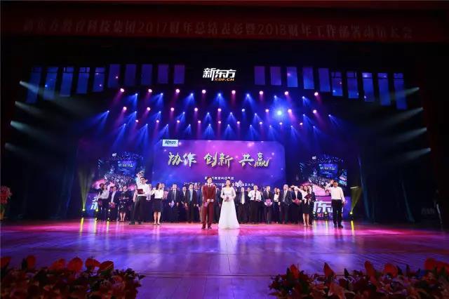 一年一度的东方盛宴||新东方集团2017财年工作总结暨2018财年工作部署动员大会在京举行!