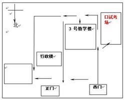 2017年6月24日雅思考试口语安排--湖北大学及武汉外国语学校