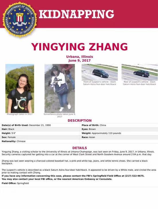 FBI已将北大女硕士失踪案件定性为绑架