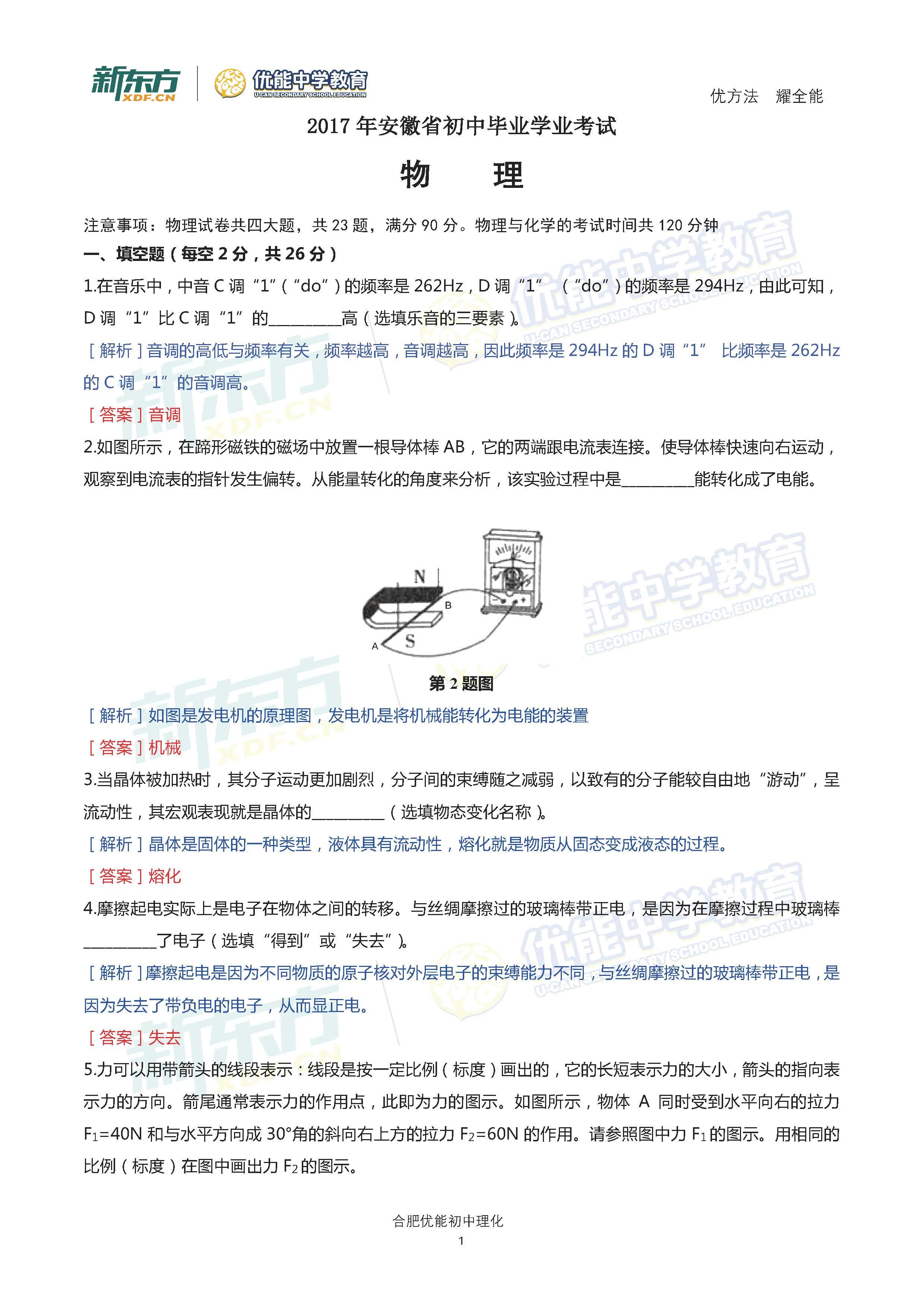 新东方名师逐题解析2017安徽中考物理答案(合肥新东方学校)