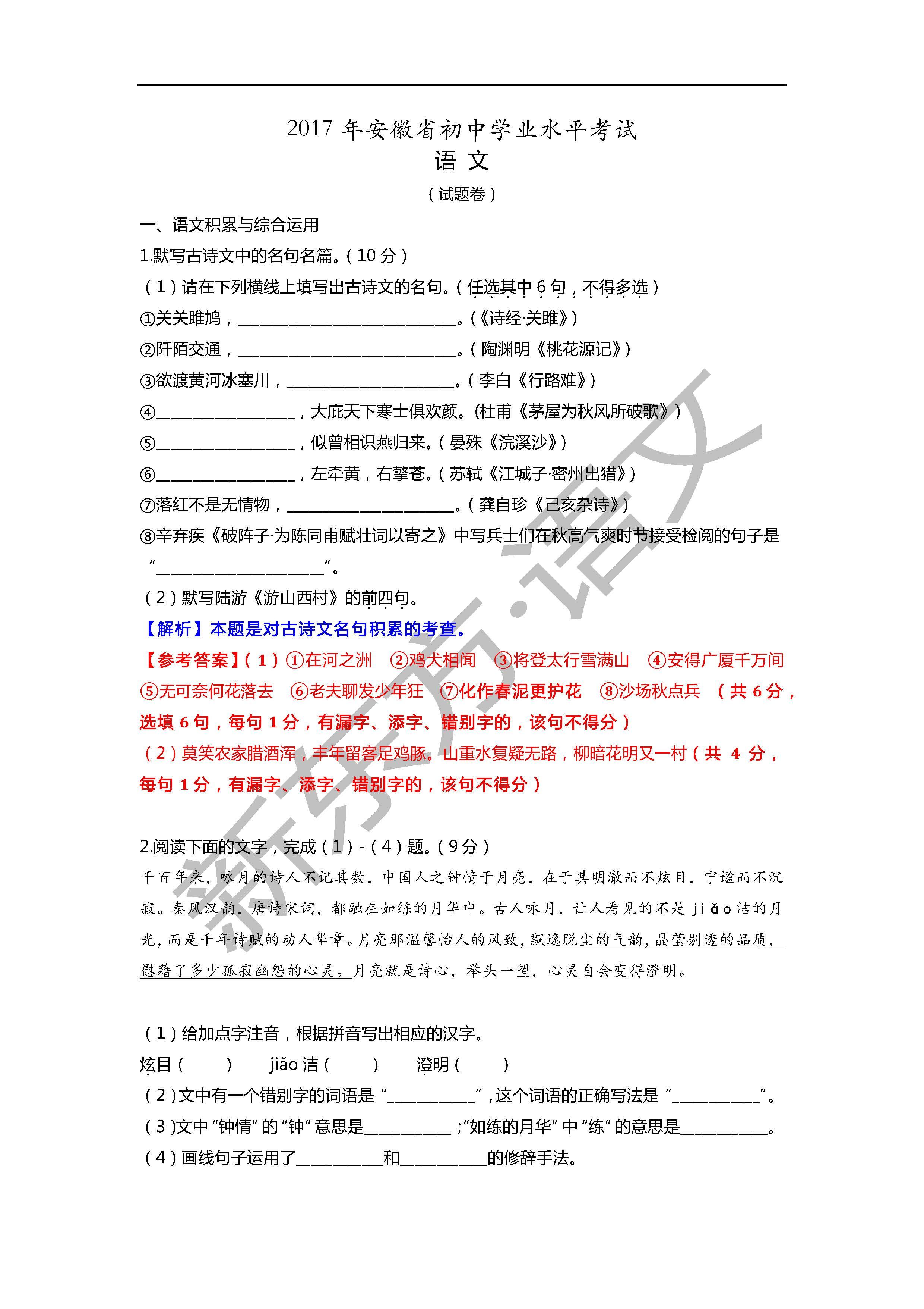 新东方名师逐题解析2017安徽中考语文答案(合肥新东方学校)