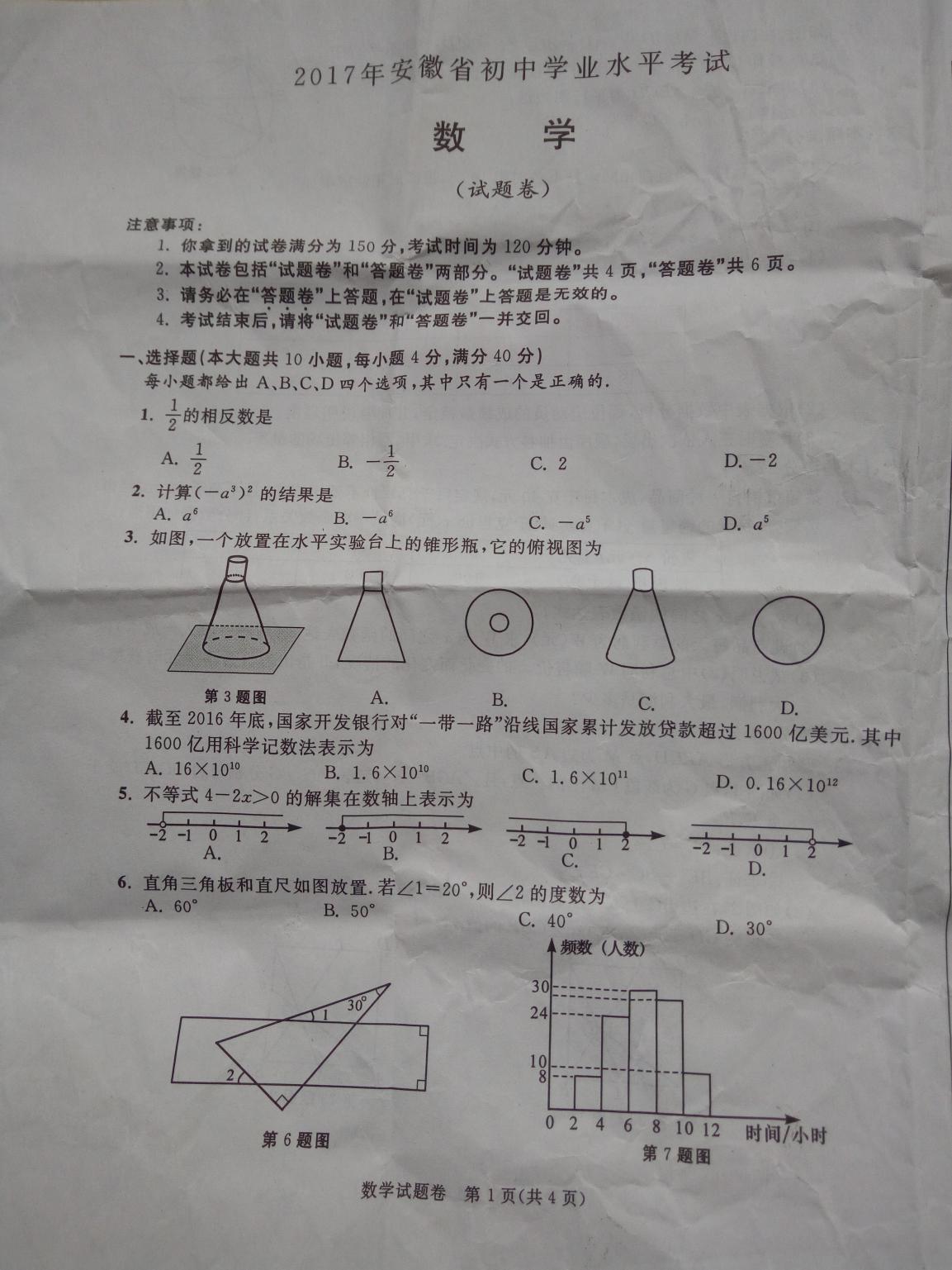 2017安徽中考数学试题及答案解析(图片版)