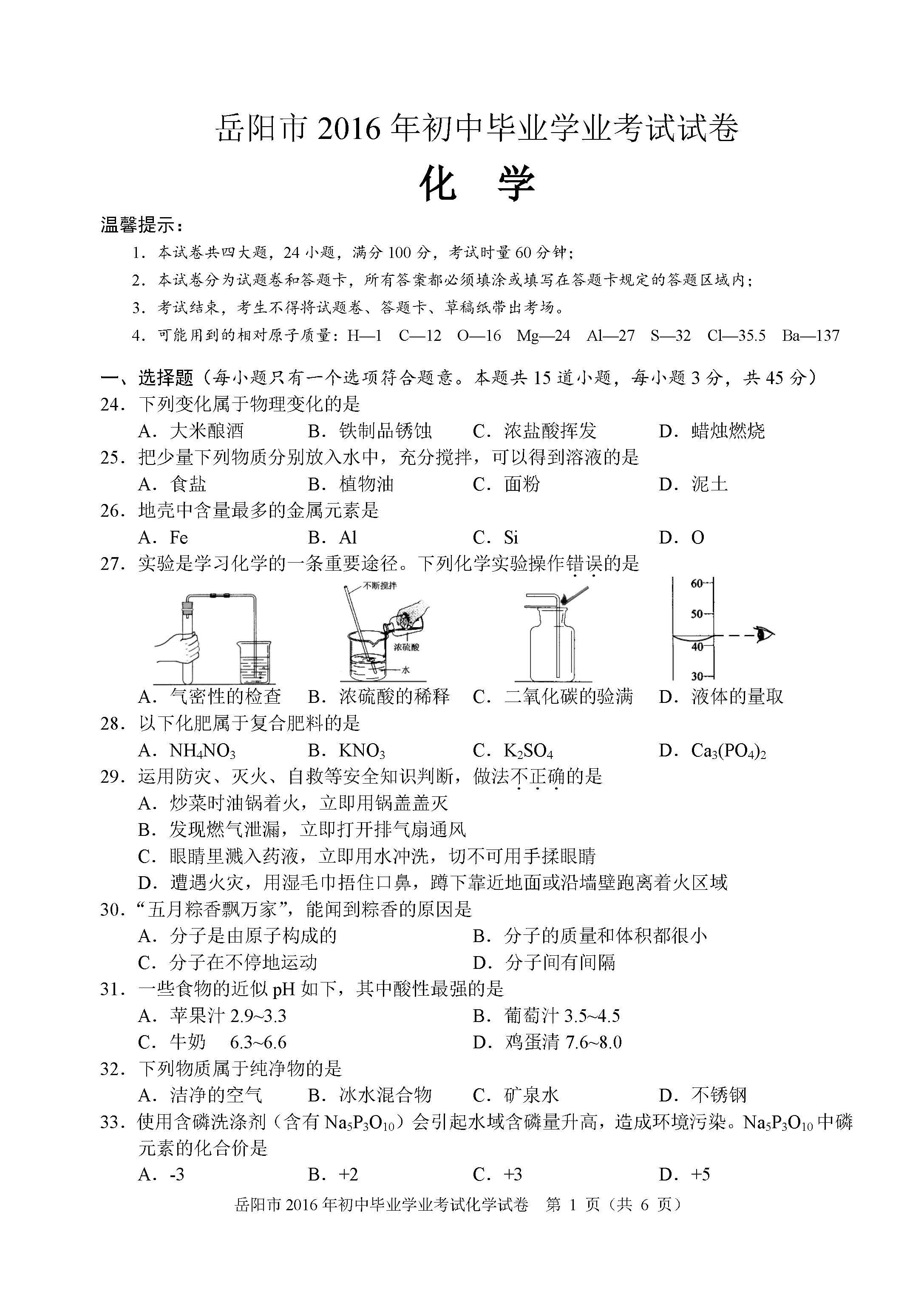 2017岳阳中考化学试题及答案解析(图片版含答案)