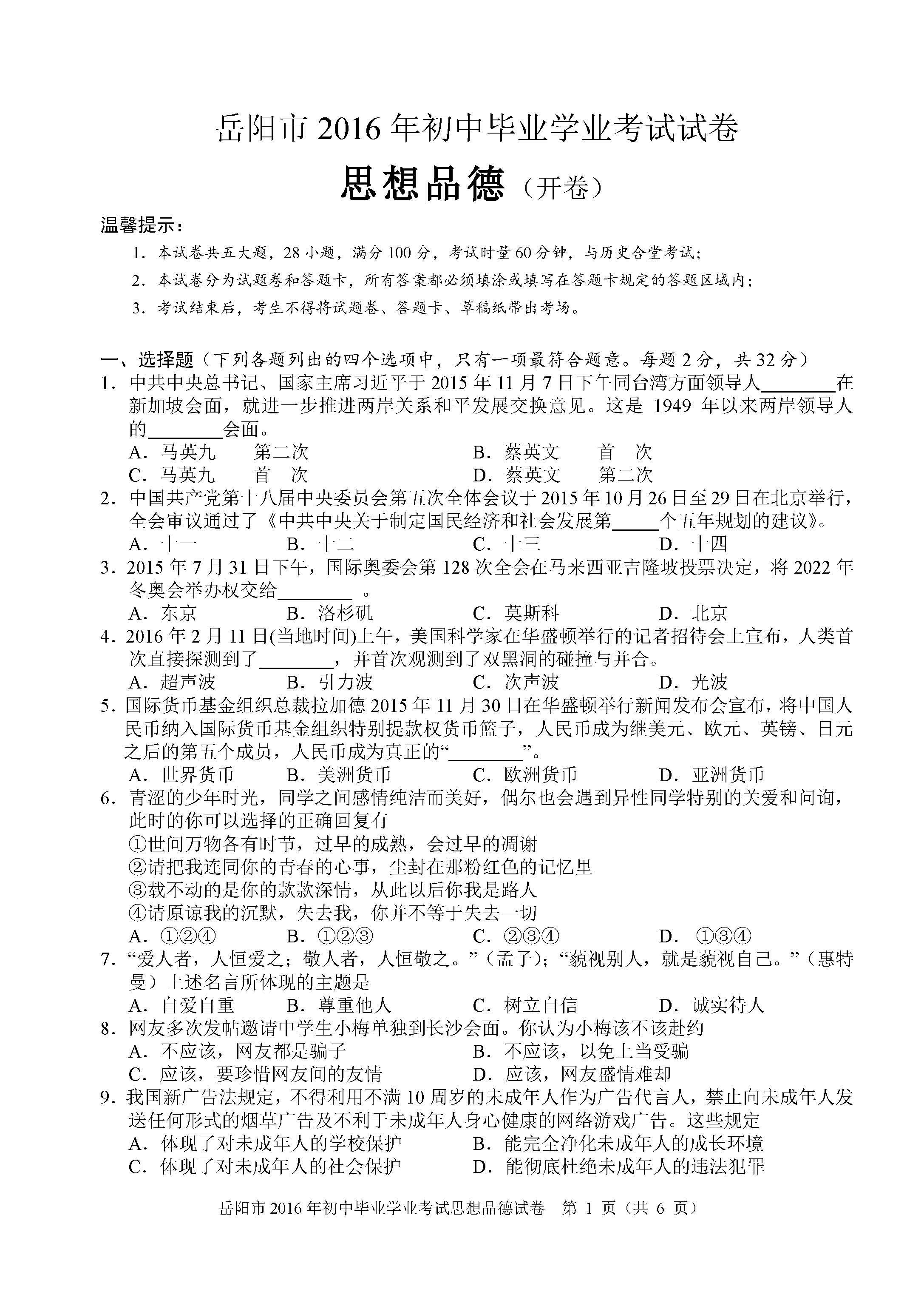 2017岳阳中考思品试题及答案解析(图片版含答案)