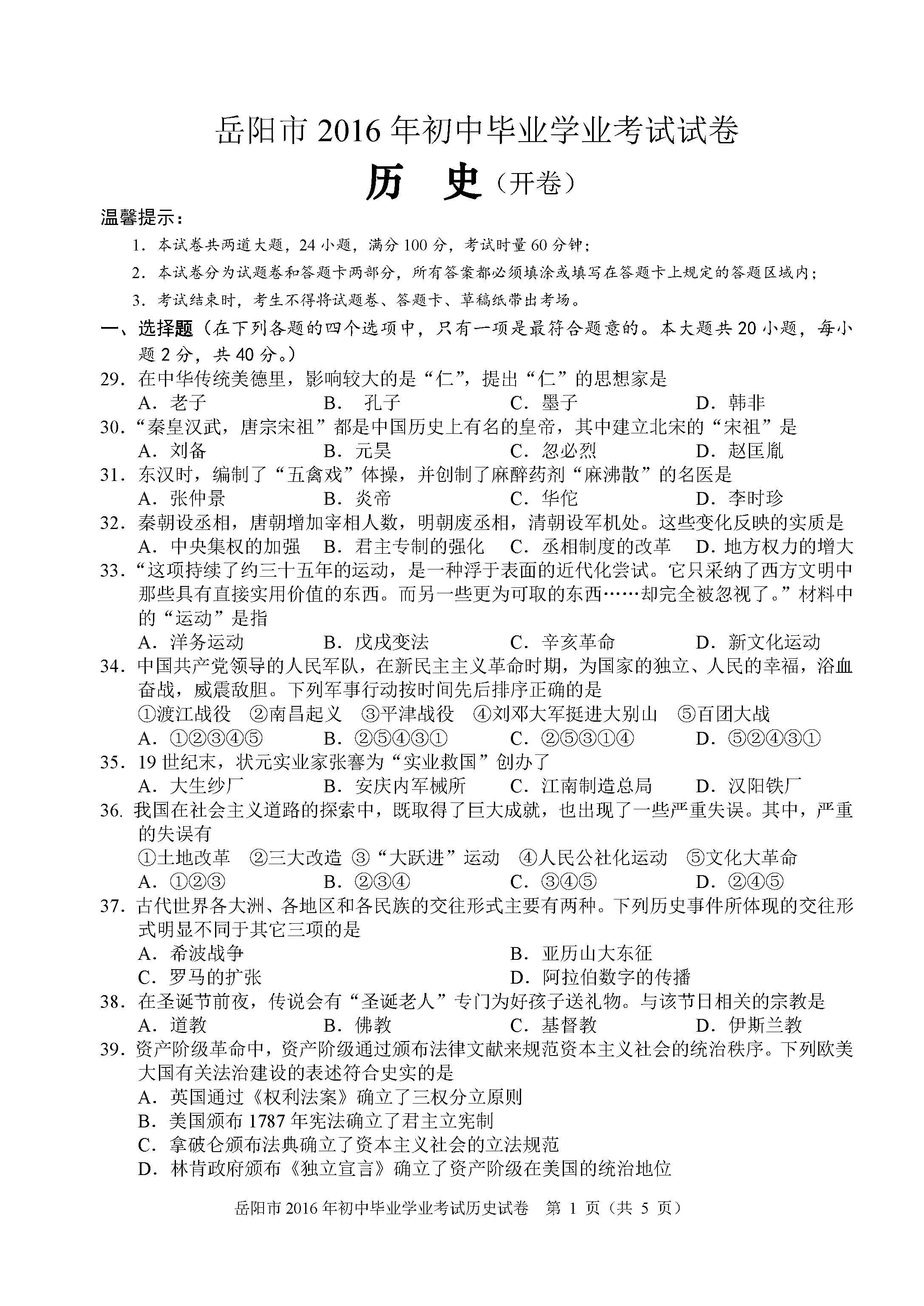 2017岳阳中考历史试题及答案解析(图片版含答案)