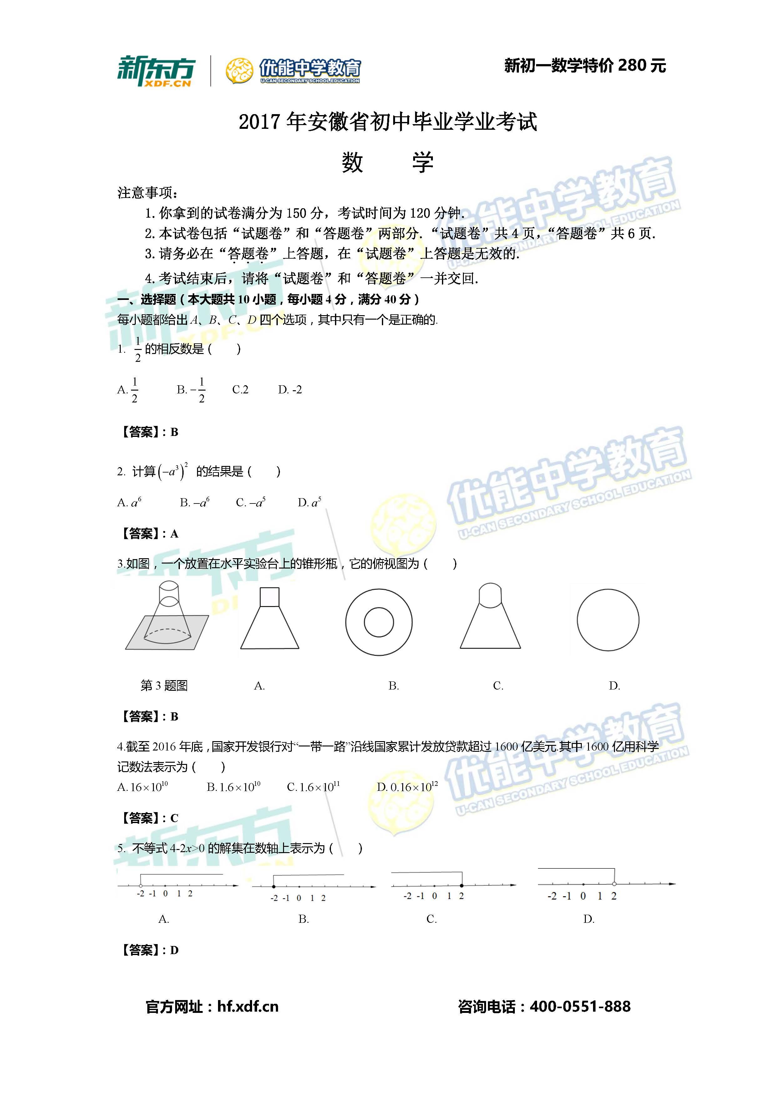 新东方名师逐题解析2017安徽中考数学答案(合肥新东方学校)