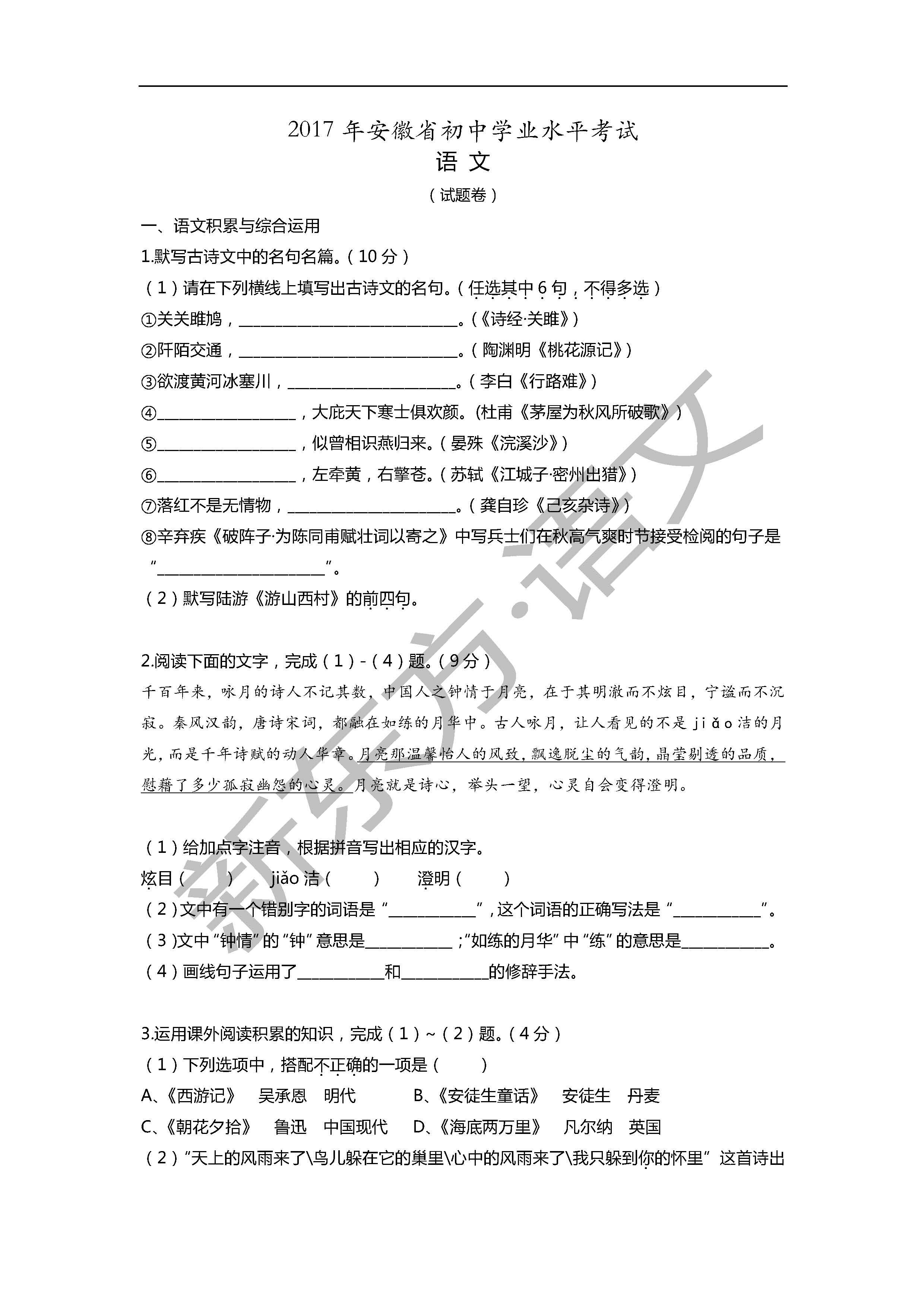安徽2017中考语文试题(word版)