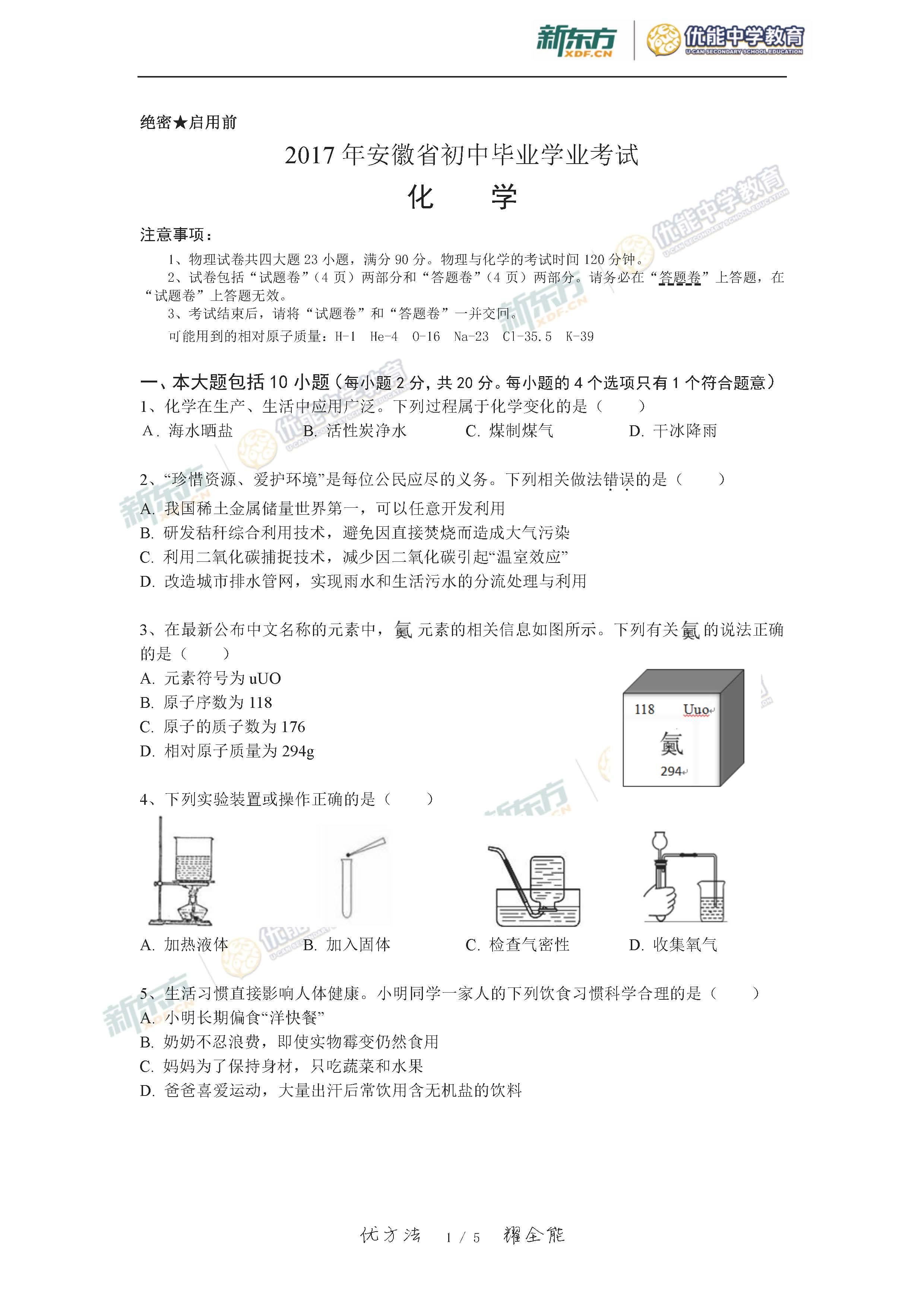 安徽2017中考化学试题(新东方word版)