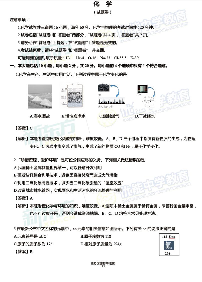 新东方名师逐题解析2017安徽中考化学答案(合肥新东方学校)