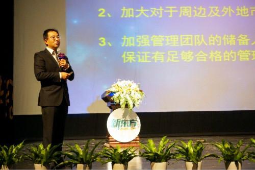 新东方杭州学校2017财年总结表彰