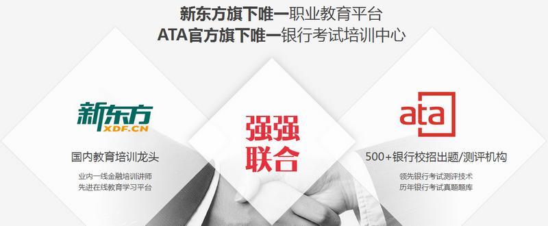 新东方联合ATA推出金融从业资格考试在线课程