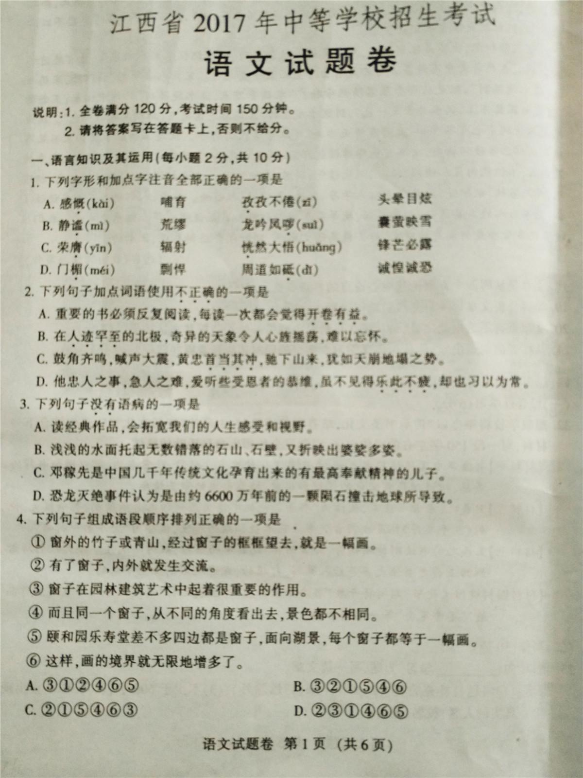 2017江西中考语文试题及答案解析(图片版)