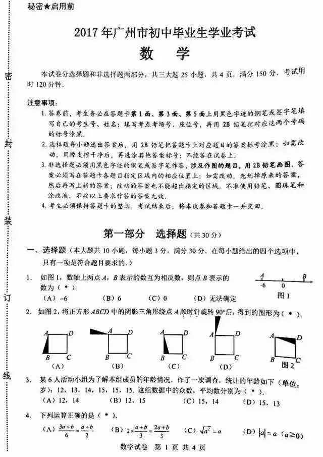 2017广州中考数学试题及答案解析(图片版无答案)