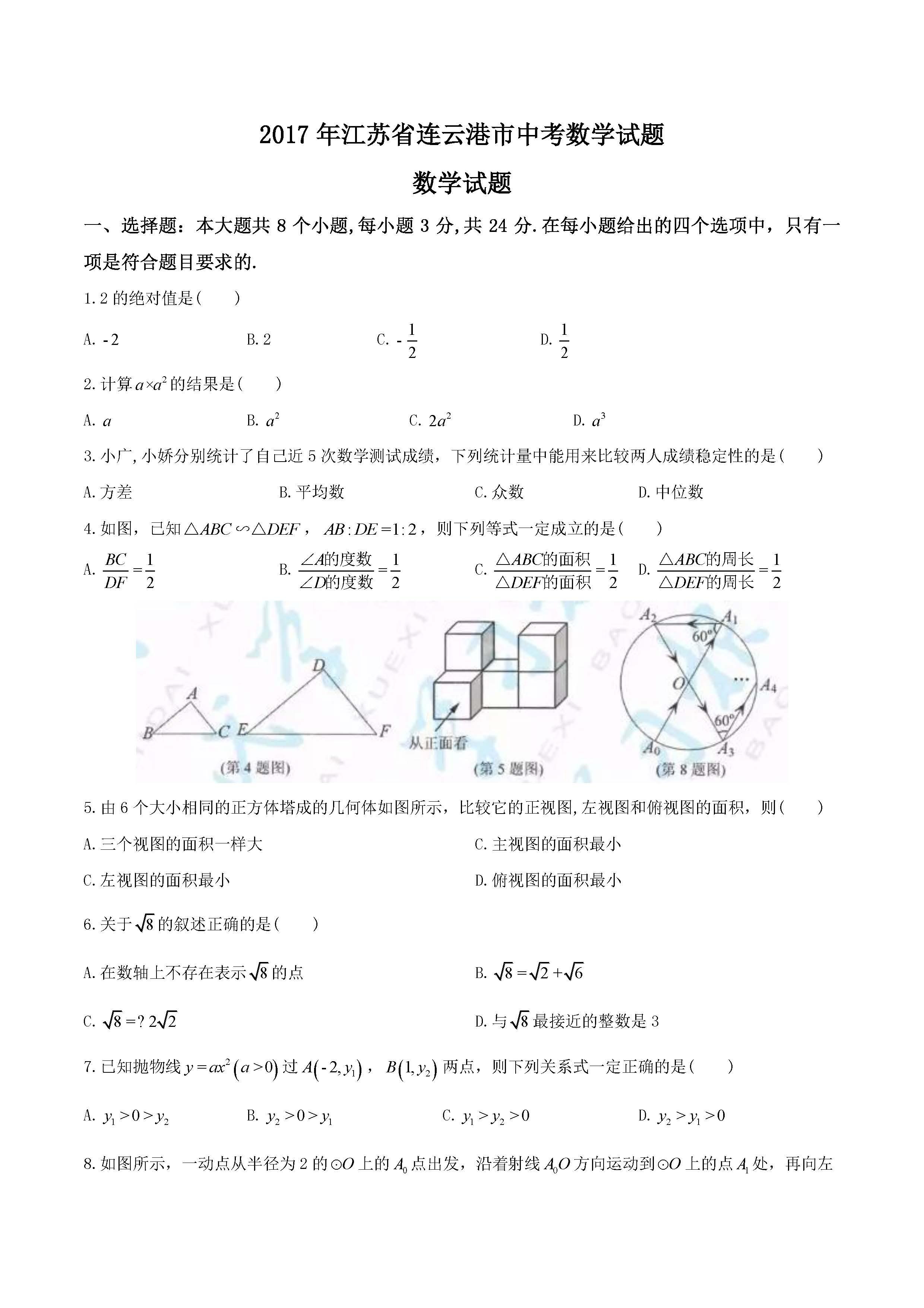 2017江西中考数学试题及答案解析(图片版无答案)