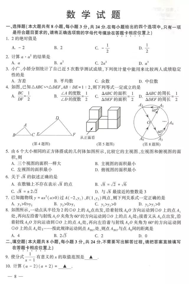 2017连云港中考数学试题及答案解析(图片版无答案)