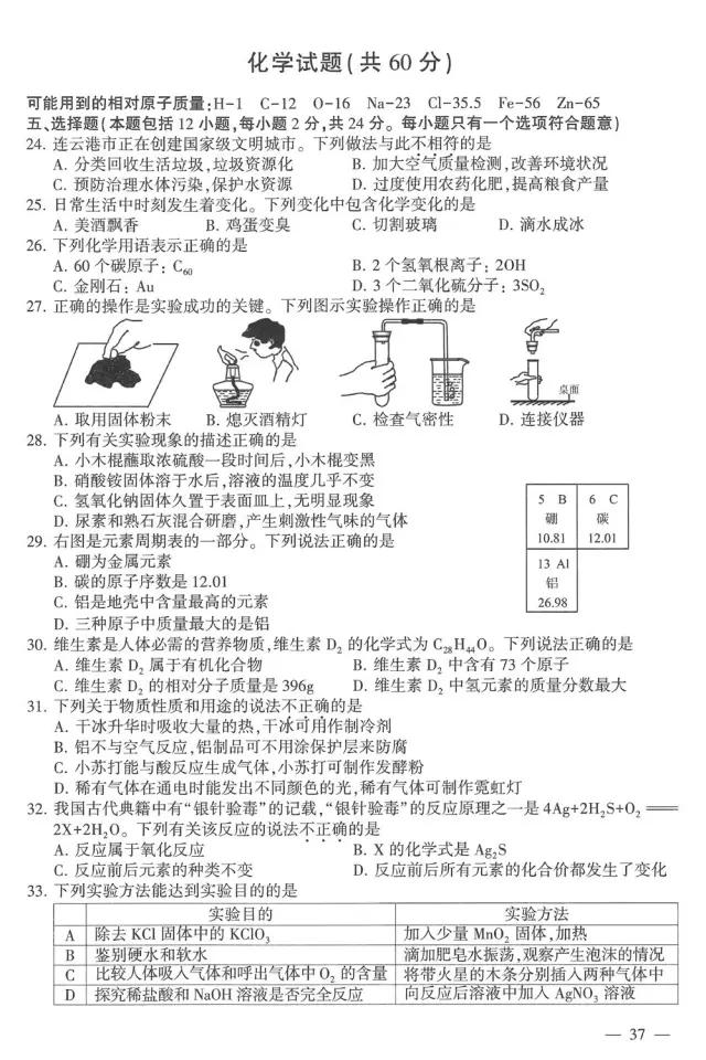2017江西中考化学试题及答案解析(图片版含答案)