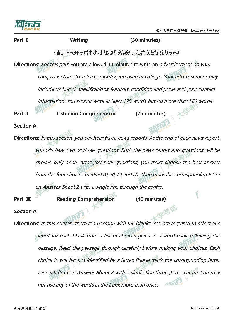 2017年6月大学英语四级试题完整版(新东方版)
