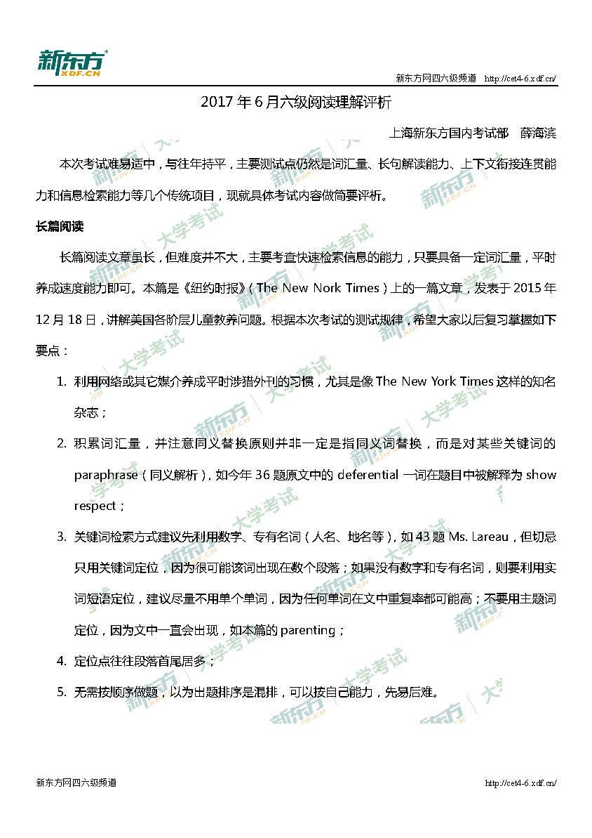 2017年6月英语六级阅读真题解析(上海新东方)