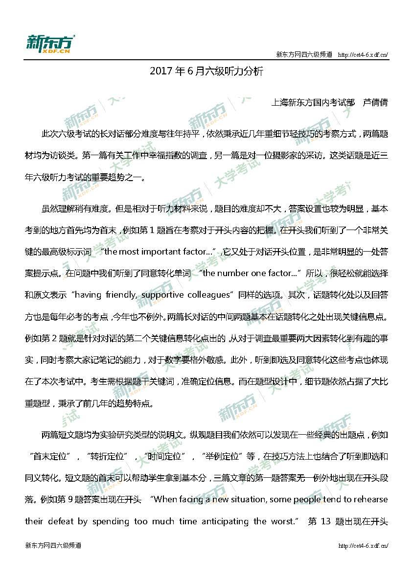 2017年6月六级听力真题解析(上海新东方)
