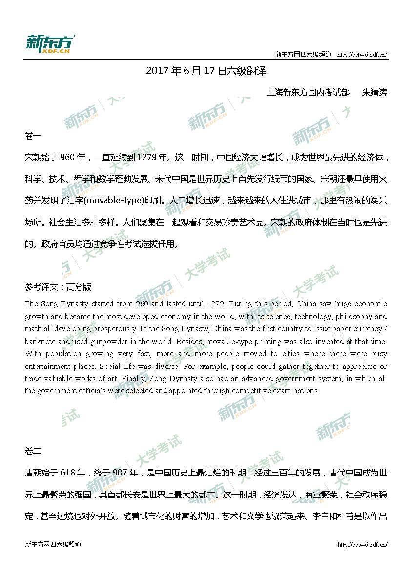 2017年6月六级翻译卷一卷二卷三译文参考(上海新东方)