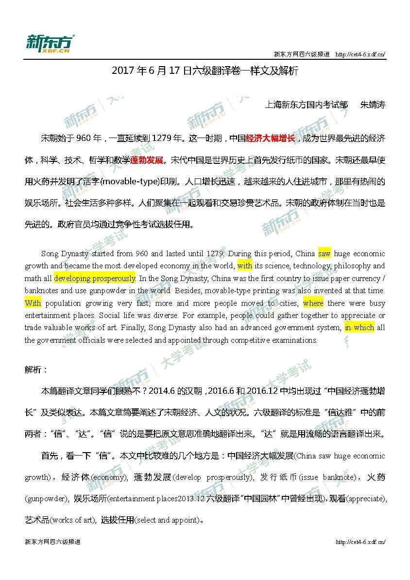 2017年6月英语六级翻译样文解析(上海新东方)