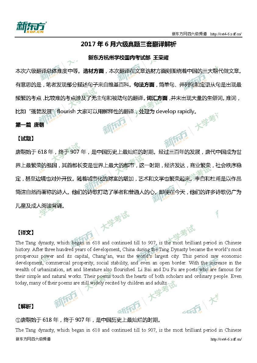 2017年6月六级翻译真题及答案(杭州新东方)